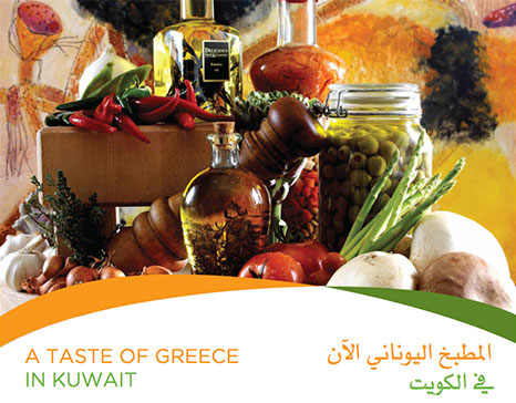taste-of-greece